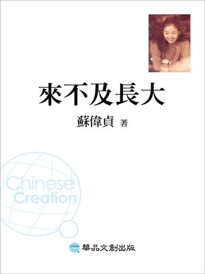 cover image of 來不及長大