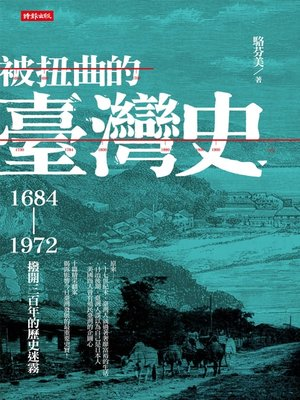 cover image of 被扭曲的臺灣史