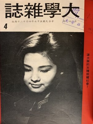 cover image of 《大學雜誌》第4期(民國57年4月)