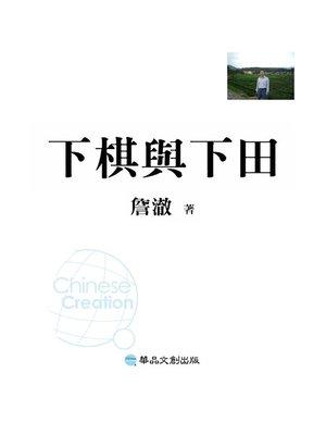 cover image of 下棋與下田