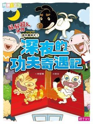 cover image of 屁屁超人外傳 直升機神犬1 深夜的功夫奇遇記