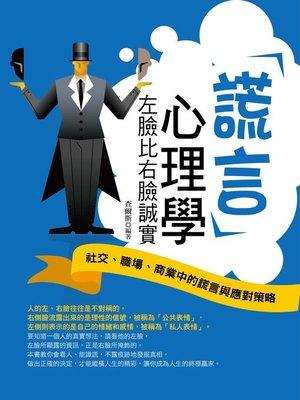cover image of 謊言心理學——左臉比右臉誠實