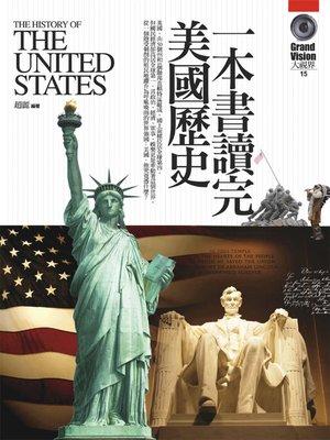 cover image of 一本書讀完美國歷史