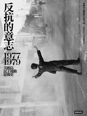 cover image of 反抗的意志