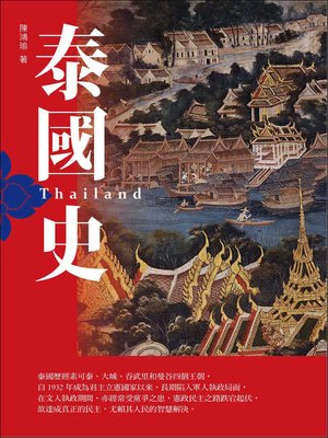 cover image of 泰國史(增訂版)
