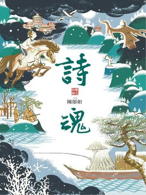 cover image of 詩魂
