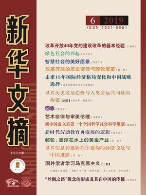 cover image of 新華文摘2019年第6期