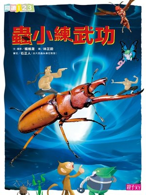 cover image of 蟲小練武功