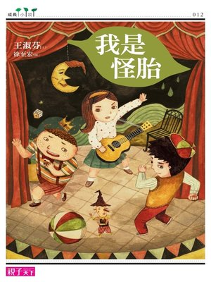 cover image of 我是怪胎