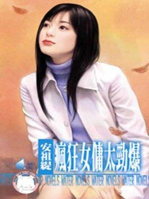 cover image of 瘋狂女傭太勁爆~天兵俏女傭之二