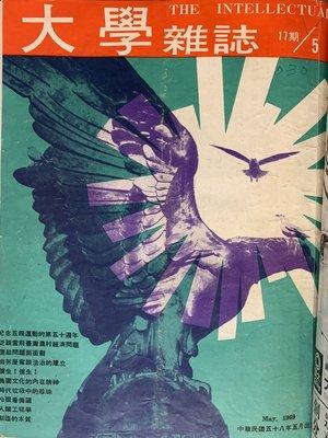 cover image of 《大學雜誌》第17期(民國58年5月)