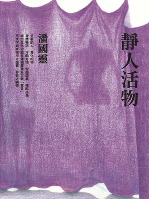 cover image of 靜人活物