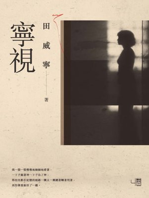 cover image of 寧視