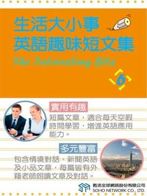 cover image of 生活大小事 英語趣味短文集6 (The Interesting Bits 6)