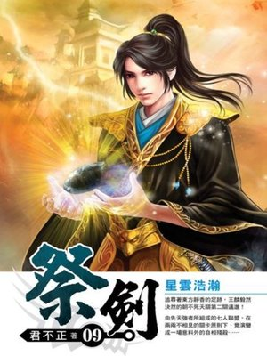 cover image of 祭劍09