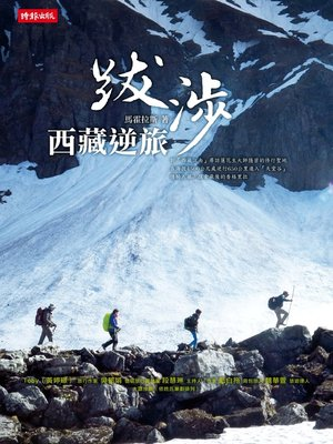 cover image of 跋涉