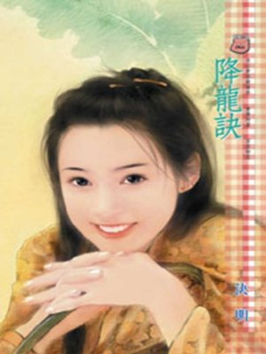 cover image of 降龍訣