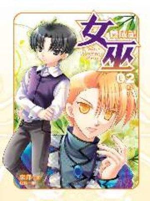 cover image of 女巫養成記02