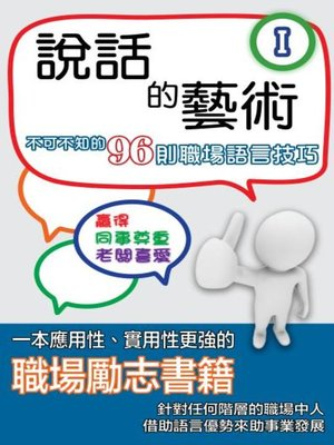 cover image of 說話的藝術 Ⅰ
