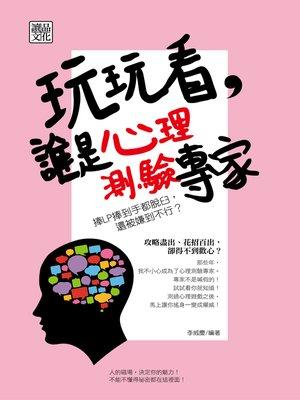 cover image of 玩玩看,誰是心理測驗專家