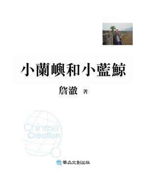 cover image of 小蘭嶼和小藍鯨