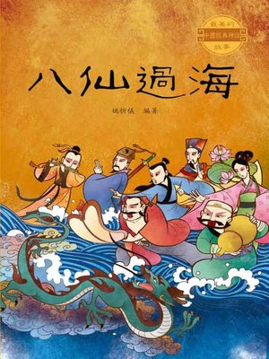 cover image of 八仙過海