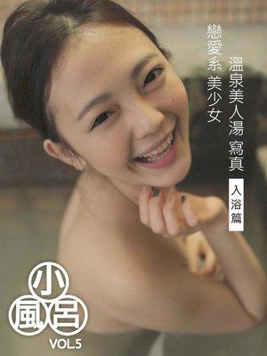 cover image of 小風呂-VAVA【戀愛系美少女】[入浴篇](限制級,未滿 18 歲請勿購買)
