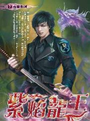 cover image of 紫焰龍王07