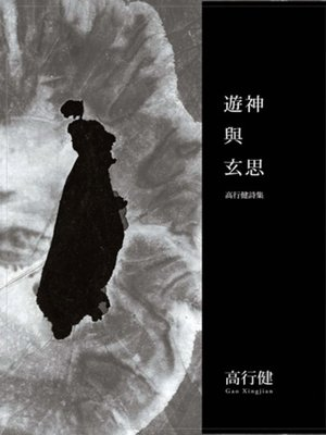 cover image of 遊神與玄思