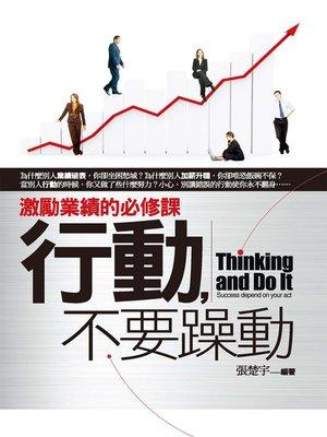 cover image of 行動,不要躁動:激勵業績的必修課