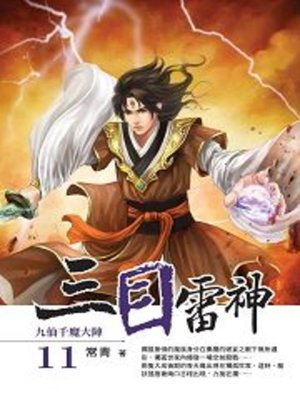 cover image of 三目雷神11 END