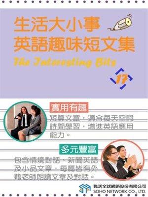 cover image of 生活大小事 英語趣味短文集17 (The Interesting Bits 17)