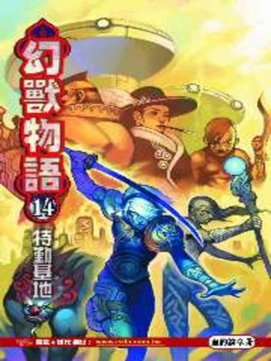 cover image of 幻獸物語14
