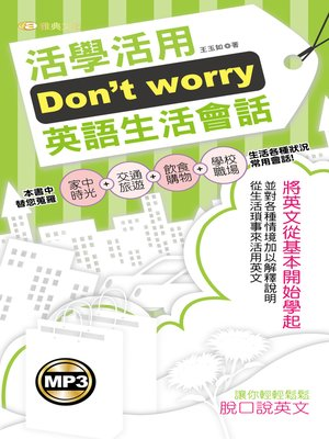 cover image of Don't Worry活學活用英語生活會話