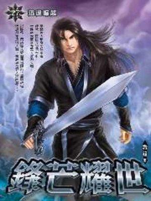 cover image of 鋒芒耀世27