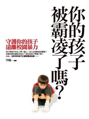 cover image of 你的孩子被霸凌了嗎?─守護你的孩子遠離校園暴力