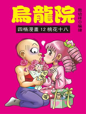 cover image of 烏龍院四格漫畫12