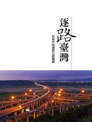 cover image of 逐路臺灣