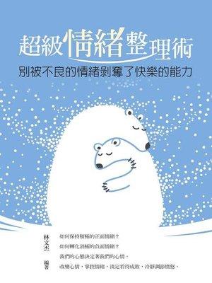 cover image of 超級情緒整理術