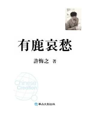 cover image of 有鹿哀愁
