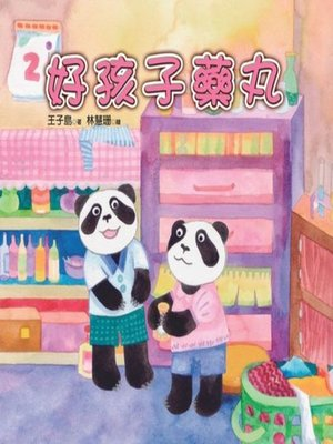 cover image of 好孩子藥丸