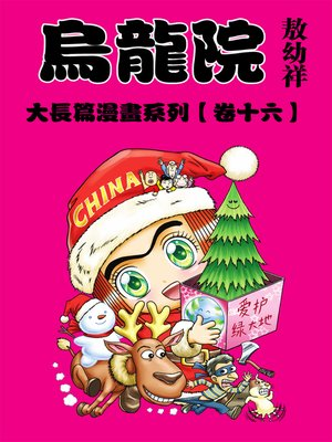 cover image of 烏龍院大長篇16