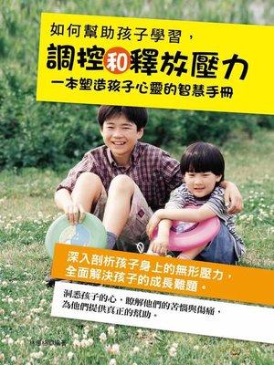 cover image of 如何幫助孩子學習調控和釋放壓力
