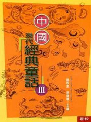 cover image of 中國現代經典童話(3)