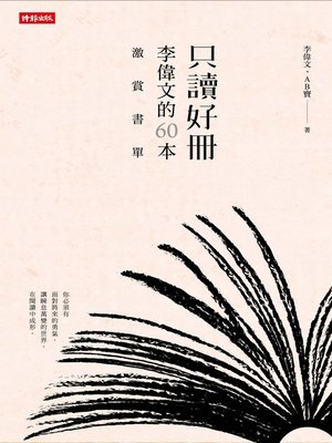 cover image of 只讀好冊