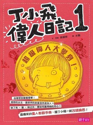 cover image of 丁小飛偉人日記1