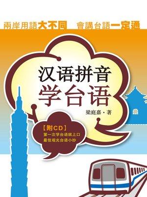 cover image of 漢語拼音學台語(簡體字版)(附光碟)