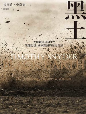 cover image of 黑土