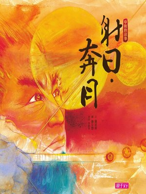 cover image of 射日.奔月