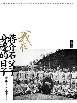 cover image of 我在蔣介石父子身邊的日子